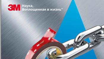 Промо-кампания на ленты 3M™ VHB™