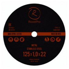 RoxelPro Отрезной круг ROXTOP 125 x 1.0 x 22мм, Т41.