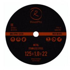 Круг зачистной RoxelPro ROXTOP 125 x 6.4 x 22мм, Т27