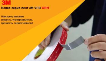 3M VHB GPH. Новая серия высокотемпературных лент.