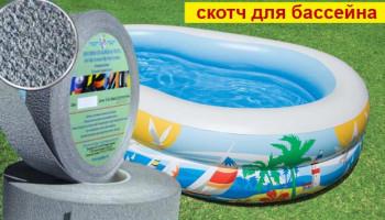 Скотч для бассейна